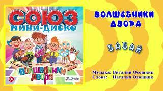 Волшебники двора - Бабай / Песня