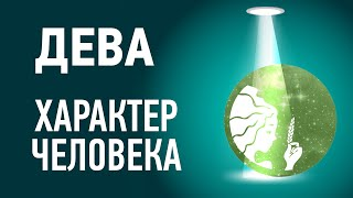 Video Дева характеристика ♍ Знак зодиака описание. Гороскоп Дева. download MP3, 3GP, MP4, WEBM, AVI, FLV Juli 2018