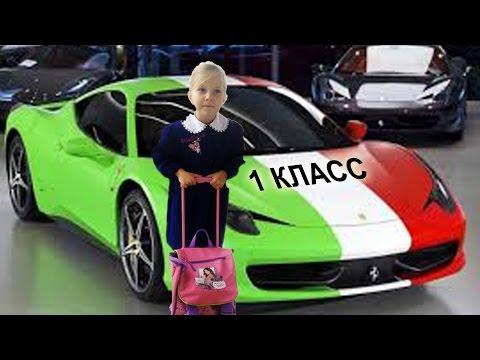VLOG Николь идет в первый класс в Итальянскую школу  Nicol CrazyFamily  Nicole Italian schools