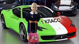 VLOG Николь идет в первый класс в Итальянскую школу  Nicol CrazyFamily  Nicole Italian schools(Николь идет в первый класс в Итальянскую школу, первый ден прошел отлично . Задавайте вопросы в комментария..., 2015-09-18T06:23:15.000Z)