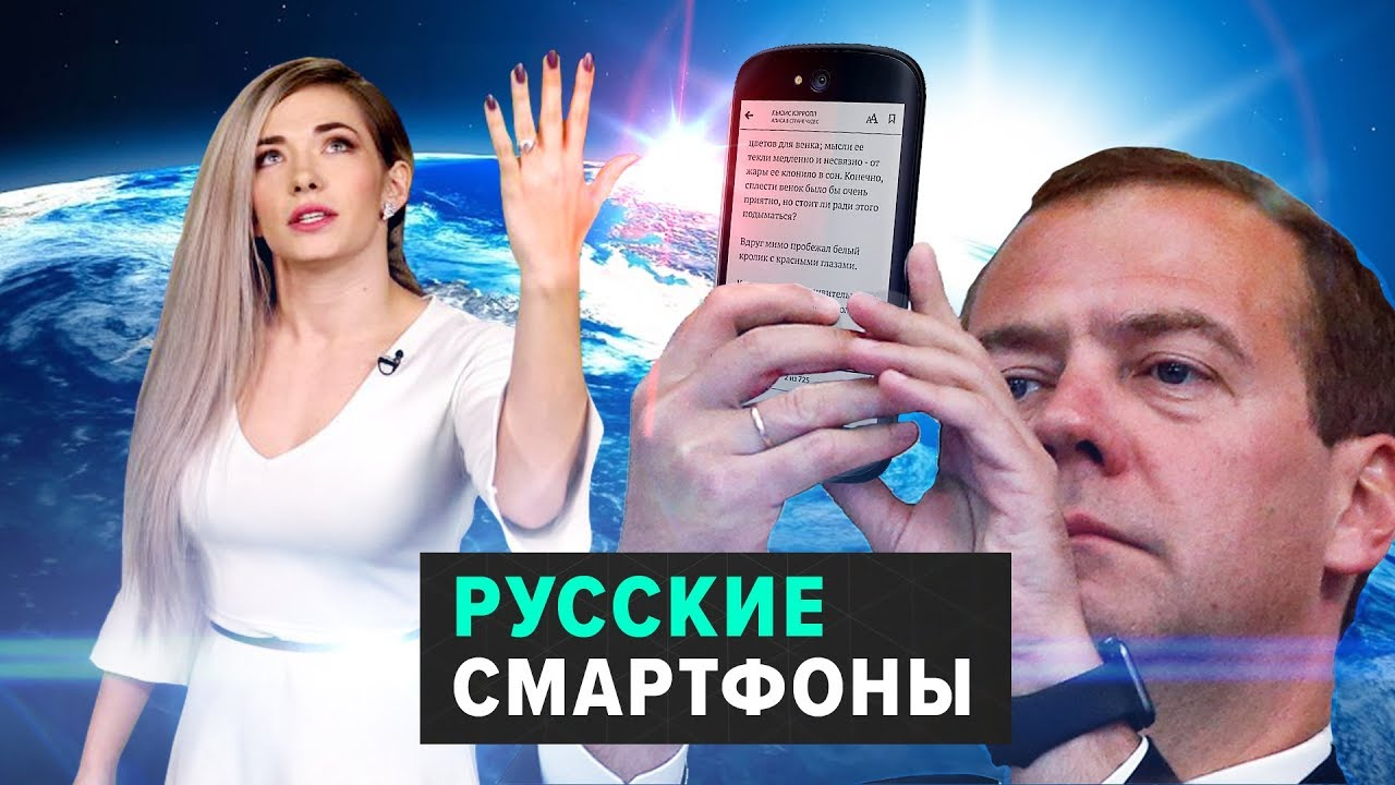 Самый анонимный смартфон на блокчейне и YotaPhone 3 с двумя экранами