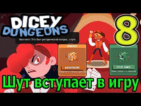 Персонаж Шут - угодил в игру / Полноценная колода - самые длинные ходы / Dicey Dungeon прохождение