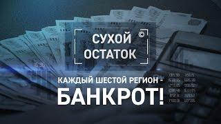 видео Дотации регионам России в 2017 году