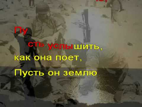 Sing-along karaoke - Катюша (Katyusha) - Quartet Kalinka