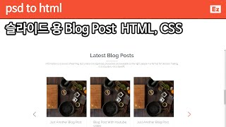 PSD TO HTML 88[ Expire 10 ] bo…