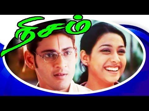 Nijam   Tamil Dubbed Movie   Mahesh Babu