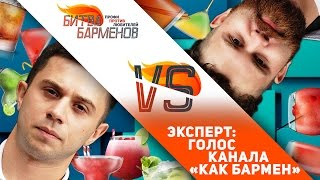 Битва Барменов feat. Голос канала «Как Бармен» (выпуск 3)(, 2016-08-03T15:27:05.000Z)
