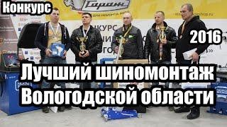 Лучший шиномонтаж Вологодской области - 2016(29 сентября 2016 г., в г. Вологда, прошел очередной конкурс