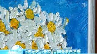 5歲天才小畫家 首開畫展做慈善│大千世界│可愛女孩│天才畫家│好人好事