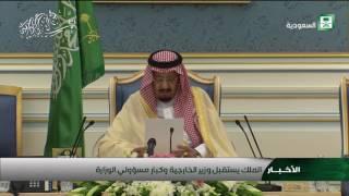 كلمة خادم الحرمين الشريفين خلال استقباله وزير الخارجية وكبار مسؤولي الوزارة