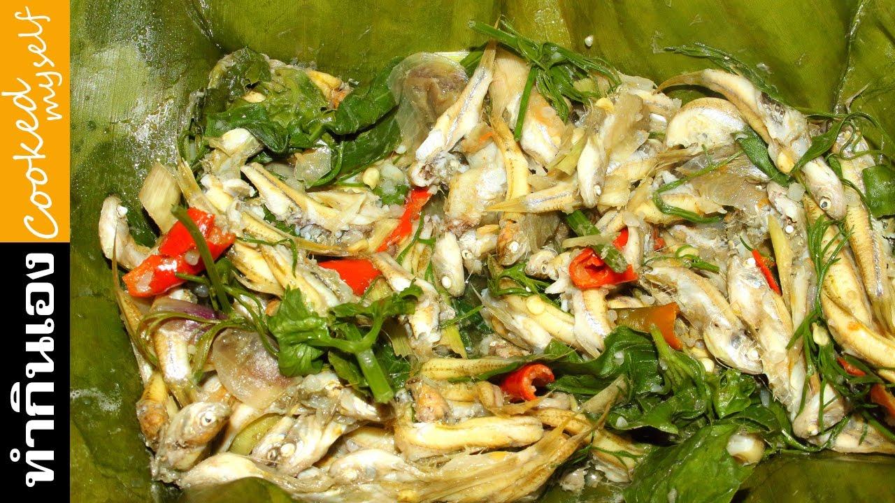 หมกปลาซิว วิธีทำหมกปลาซิว อาหารอีสาน สอนทำอาหาร สูตรอาหาร ทำกินเองง่ายๆ | นายต้มโจ๊ก