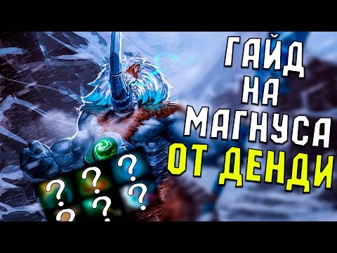 видео: Сборка на Магнуса от Денди [Как поднять соло ммр на Магнусе]