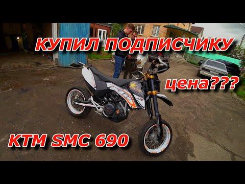 САМЫЙ ДЕШЕВЫЙ KTM В РОССИИ / Как отправить мотоцикл транспортной.