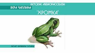 """Вера Чаплина """"Хромка"""" - детский аудиорассказ: слушать онлайн"""