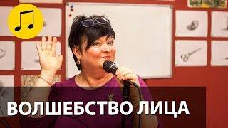 ВОЛШЕБСТВО ЛИЦА // УРОКИ ВОКАЛА