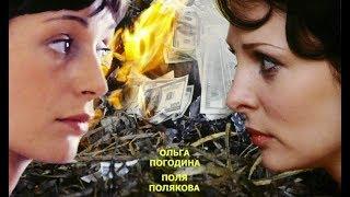 Отражение (2011) Российский криминальный сериал с Ольгой Погодиной. 4 серия