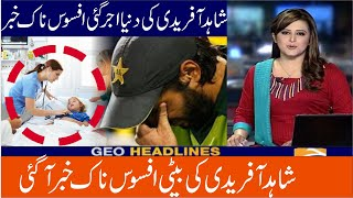 Bad News From Shahid Afridi Home   Latest Cricket News.