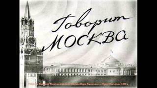 Память Великой Отечественной Войны.Вера Енютина и Юрий Левитан.1965 год.