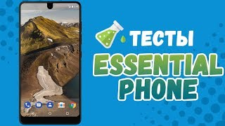 Тесты Essential PH-1: топовый безрамочный смартфон