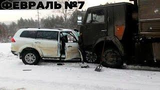 Аварии и ДТП Февраль 2017 - подборка № 7[Drift Crash Car]