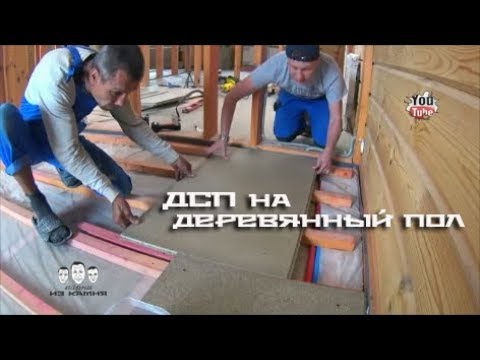 Как стелить дсп на деревянный пол