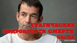 Раскрыты трагические подробности смерти сына Дмитрия Певцова. Новости шоу бизнеса