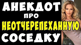 АНЕКДОТ про Неотчерепеханную Соседку shorts Самые Смешные Свежие Анекдоты