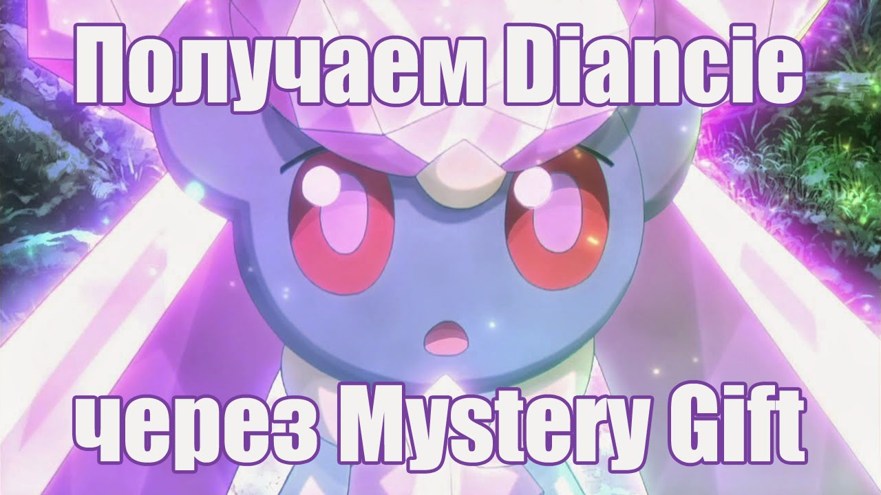 how to get mystery gift torchic pokemon x