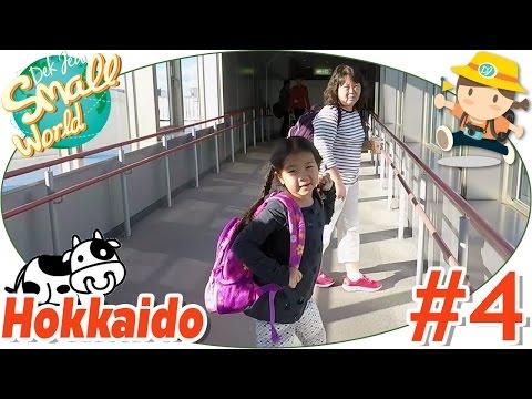 เด็กจิ๋วต่อเครื่องบินจาก Tokyo ไป Hokkaido (Hokkaido#4)