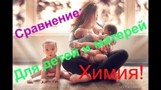 Сравнение: Химия для новорожденных детей и Беременных девушек  Присыпка, масло, крем  gwadawa