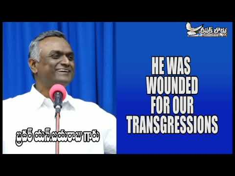 He was Wounded for our transgressions.. (Bro.N.Jayaraju Garu)