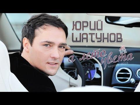 Юрий Шатунов - А лето цвета /Art Track