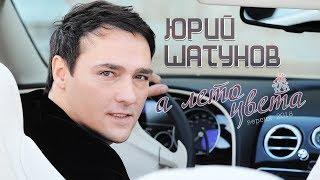 Download Юрий Шатунов - А лето цвета /Art Track Mp3 and Videos