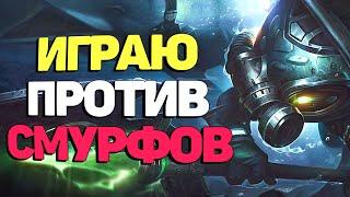Две Пати смурфов в солоку против Физза - League of  Legends