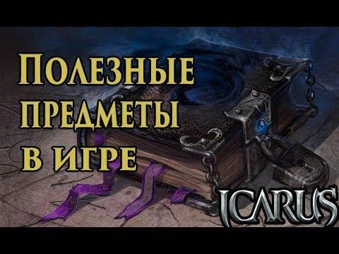 9 апр 2014. Славный kid icarus возвращается в новой игре, разработанной специально для. За сердечки игрок тоже сможет купить новое оружие.