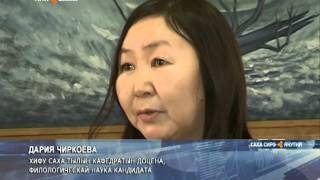 Коллектив национальной библиотеки приглашает на написание диктанта по якутскому языку всех желающих