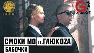 Смоки Мо ft. Глюк'оZa - Бабочки cмотреть видео онлайн бесплатно в высоком качестве - HDVIDEO