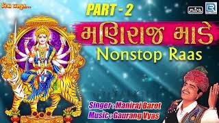 Maniraj Barot Non Stop Raas Garba | Maniraj Ramade | Part 2 | RDC Gujarati