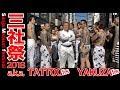 三社祭は刺青祭りヤクザ祭りYakuza&Tattoo Festival浅草2018