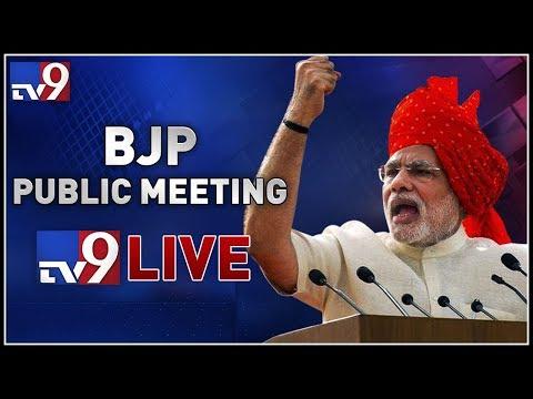 PM Modi Public Meeting LIVE    Mahbubnagar - TV9