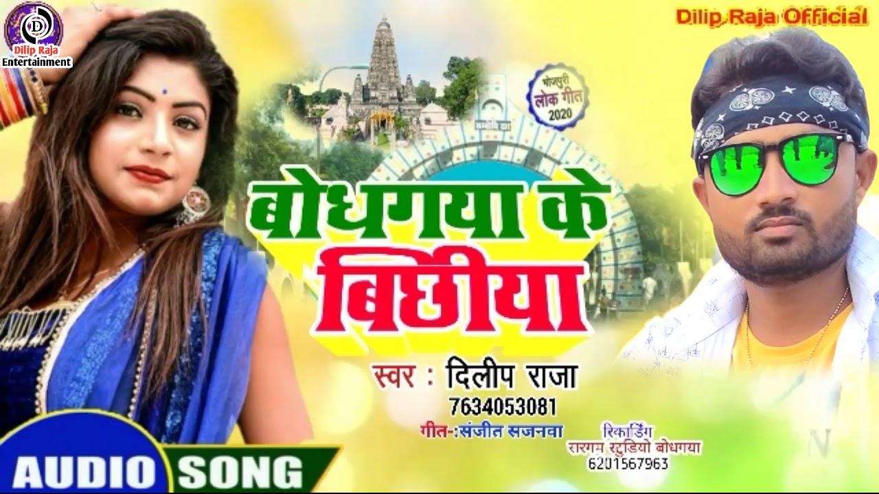 Dilip Raja ने गाया बोधगया ,गया ,टेकारी मानपुर , चेरकी  पे बहुत ही सुंदर सॉन्ग/Bodhgaya ke Bichhiya/