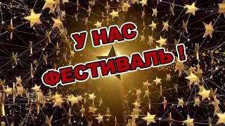 Приглашение на фестиваль-конкурс «БОЛЬШАЯ ПЕРЕМЕНА» на Чёрном море лето 2018