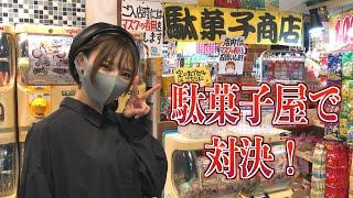 【アイドルの本気】駄菓子屋で対決してみた!