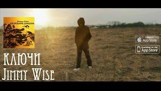 Jimmy Wise - Ключи (Street Music Video)(2021)