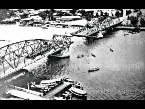 ประวัติศาสตร์สะพานพุทธ เเละ เหตุการณ์ระเบิดสะพาน