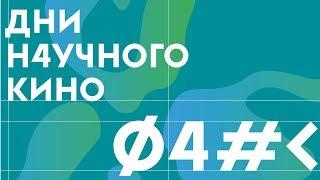 Дни научного кино в Астрахани 13-15 декабря 2018 года