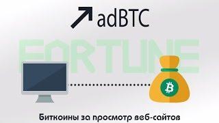 Как заработать Bitcoin или зарабатываем на adBTC.top | Проморолик adBTC