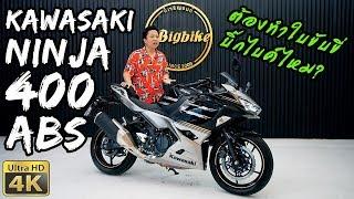 รีวิว-kawasaki-ninja-400-รุ่นนี้ต้องทำใบขับขี่-บิ๊กไบค์-มั้ย-bigbike-review