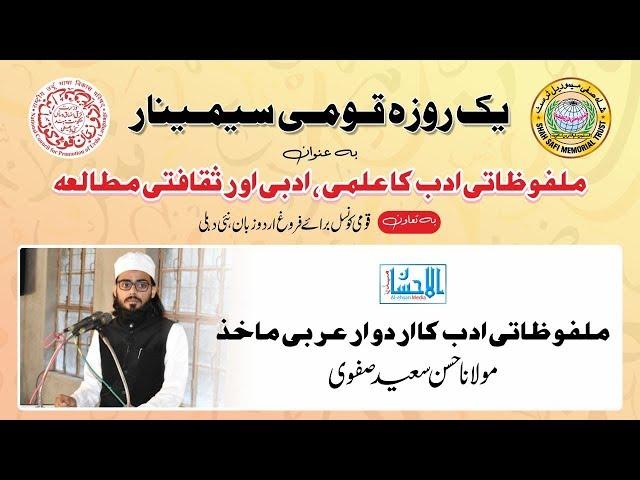 Malfuzati Adab Ka Urdu Aur Arabic Makhaz | Maulana Hasan Saeed Safwi