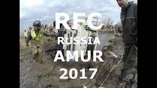 "RFC RUSSIA AMUR 2017 "" РЕПОРТАЖ ИЗ ГРЯЗИ """